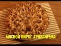 Рецепт Мясной пирог хризантема