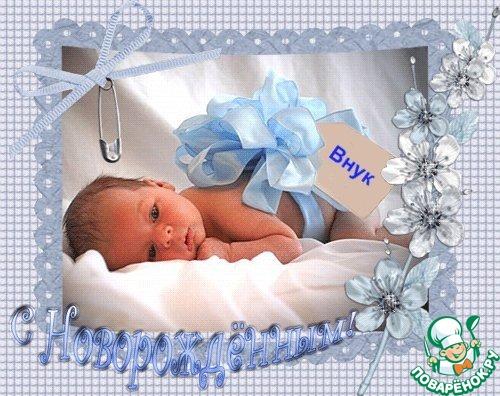 картинки рождение внука