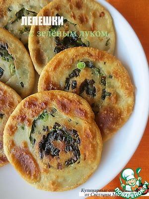 Рецепт Лепешки с зеленым луком