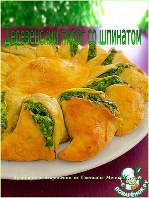 Рецепт Деревенский пирог со шпинатом