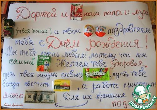 Плакаты папе на день рождения своими руками без сладостей 22