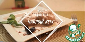 Рецепт Чайный кекс