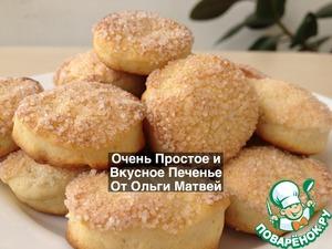 Рецепт Домашнее печенье, Очень Вкусно и Просто