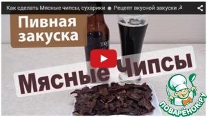 Рецепт Мясные чипсы, сухарики ☻ Рецепт вкусной закуски ☭