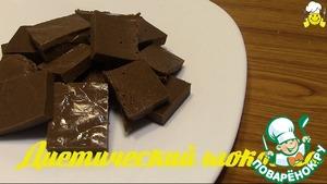Рецепт Как сделать диетический шоколад по Дюкану