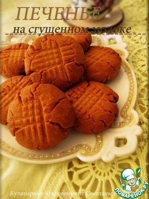 Печенье на сгущенном молоке
