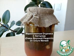 Рецепт Обалденные Маринованные Огурчики (Огурцы) с Кетчупом (Pickled Cucumbers)
