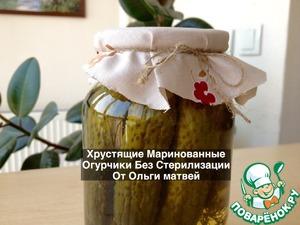 Рецепт Хрустящие маринованные огурцы без стерилизации