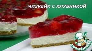 Рецепт Чизкейк без выпечки с клубникой