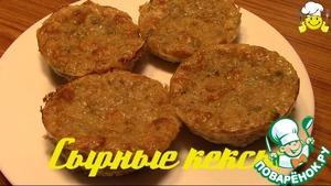 Рецепт Диетические сырные кексы по Дюкану