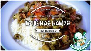 Рецепт Тушёная бамия с овощами