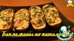 Рецепт Баклажаны по-каталонски по Дюкану