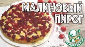 Рецепт Малиновый пирог-быстрый и простой рецепт