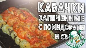 Рецепт Кабачки, запеченные с помидорами и сыром