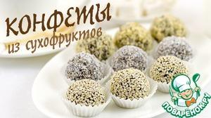 Рецепт Конфеты из сухофруктов, мёда и орехов