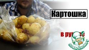 Рецепт Как запечь картошку в рукаве
