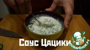 """Рецепт Соус """"Цацики"""""""