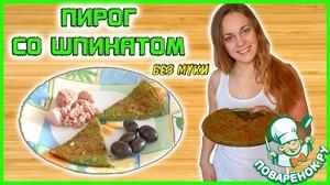 Как готовить вкусный рецепт с фото Пирог со шпинатом без муки