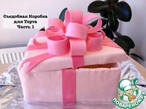 Рецепт Как украсить торт
