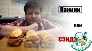 Рецепт Как приготовить панини, или сэндвич на гриле