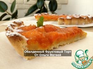 Рецепт Фруктовый торт с абрикосовой начинкой