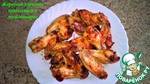 Рецепт Жареные куриные крылышки в мультиварке