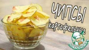 Рецепт Картофельные чипсы без масла