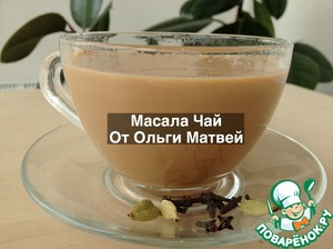 Рецепт Масала чай