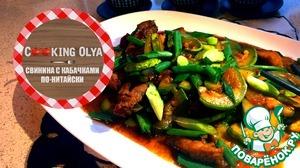 Как готовить Свинина с кабачками по-китайски пошаговый рецепт с фотографиями