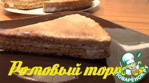 Рецепт Торт ромовый по Дюкану