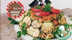 Рецепт Овощной тортик-закуска с кабачками
