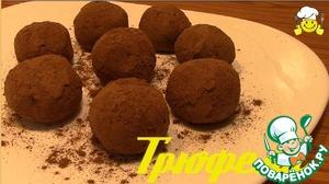 Рецепт Как сделать конфеты трюфели по Дюкану