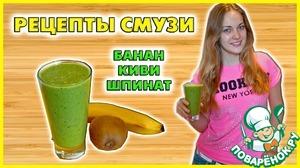 Рецепт Смузи Банан Киви Шпинат
