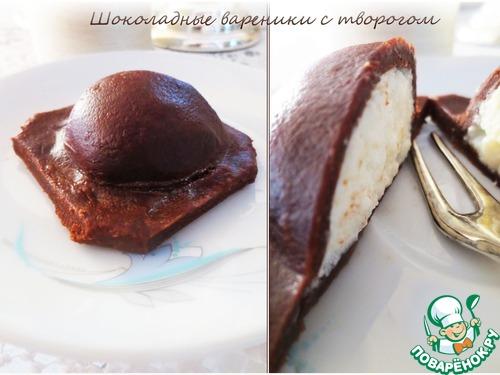 Шоколадные вареники с творожной начинкой
