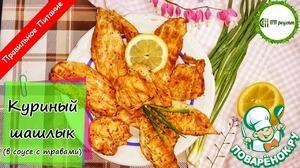 Рецепт Куриный шашлык за 20 мин. Правильное питание