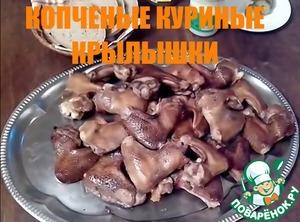 Как приготовить Копченые куриные крылышки вкусный рецепт с фотографиями пошагово