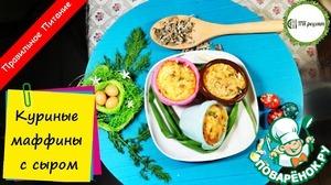 Рецепт Куриные маффины с сыром