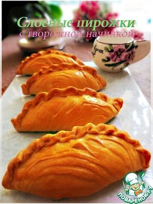 Рецепт Пирожки из домашнего слоеного теста с творогом