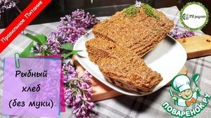 Рецепт Рыбный хлеб без муки. Правильное питание