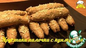 Рецепт Хрустящие палочки с кунжутом по Дюкану