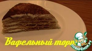 Рецепт Вафельный торт по Дюкану