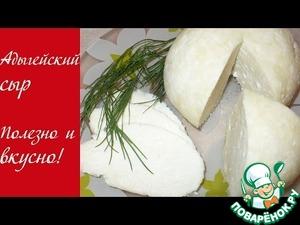 Рецепт Домашний адыгейский сыр