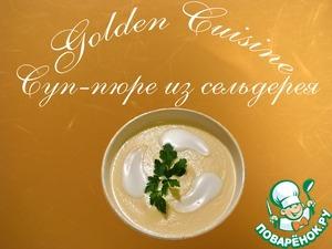 Готовим Суп-пюре из сельдерея простой рецепт приготовления с фото
