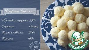 """Рецепт Нежные конфеты """"Рафаэлло"""""""