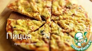 Рецепт Пицца на тонком тесте с курицей и грибами
