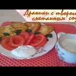 Картофельные драники с творогом и сметанным соусом