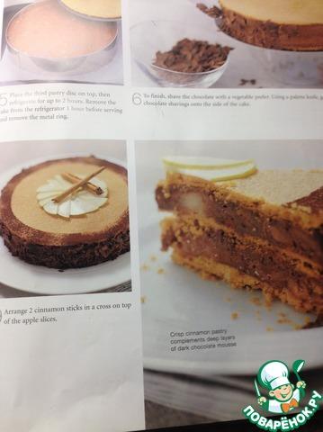 """Как приготовить простой рецепт с фото Торт """"Моцарт"""" #19"""