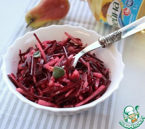 Салат из свёклы с грушей рецепт приготовления с фото пошагово #9