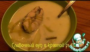 Рецепт Сливочный суп с красной рыбой