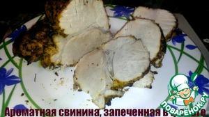 Рецепт Ароматная свинина, запеченная в фольге